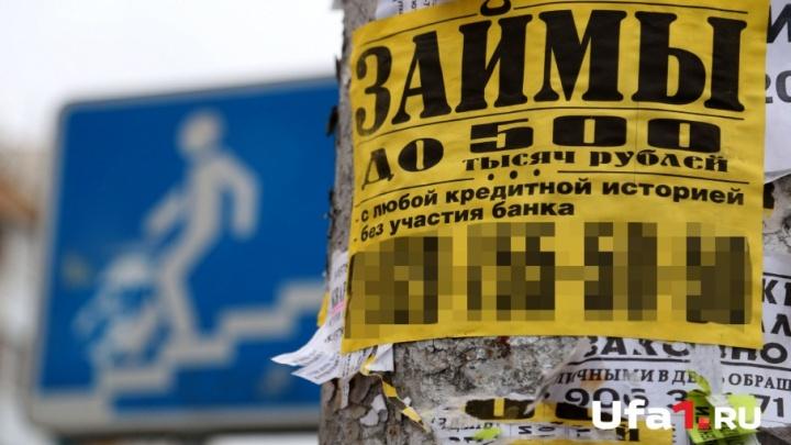 Жители Башкирии стали перехватывать до зарплаты на тысячу рублей меньше