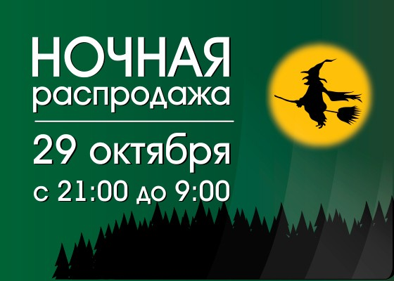 """Тёмные силы сегодня """"захватят"""" интернет-магазин Logo.ru и будут диктовать цены"""