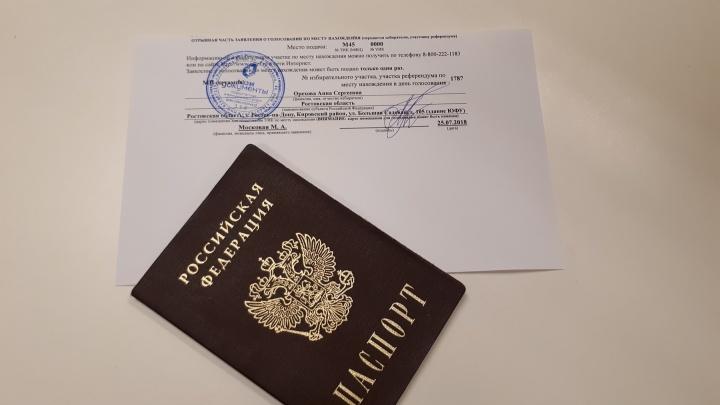 Без открепительных и прописки: ростовчанам предложили новый механизм голосования на выборах