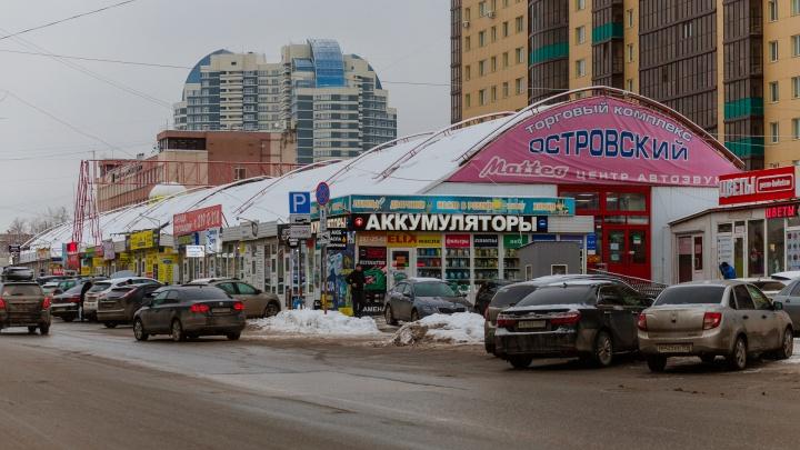 Авторынок на Островского выставили на продажу
