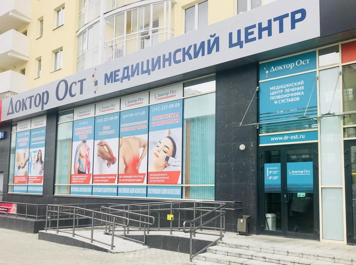 Спасли десятки людей, приняли сотни родов: лучшие медцентры Екатеринбурга — о своих успехах в 2018-м