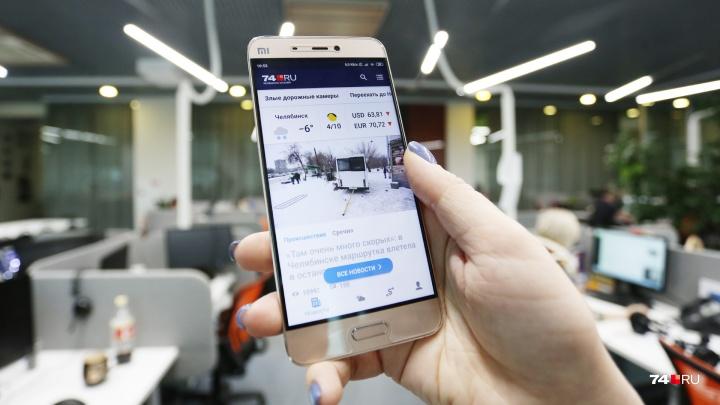 Важные новости Челябинска в вашем телефоне: показываем, как обновилось мобильное приложение 74.RU