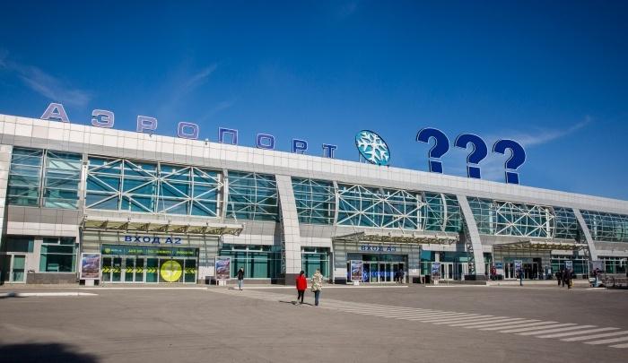 Выбирай любого: в голосовании за новое имя для аэропорта Толмачёво осталось три варианта
