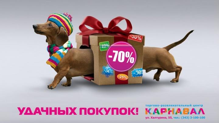 """В ТРЦ """"Карнавал"""" продолжаются осенние распродажи"""