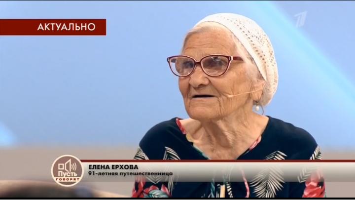 Баба Лена раскрыла источники средств на путешествия в шоу на «Первом»