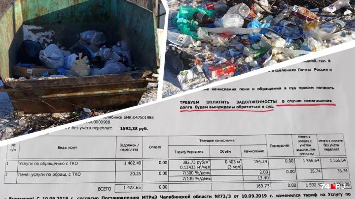 «Деньги из воздуха»: жительнице села под Челябинском выставили долг за вывоз чужого мусора