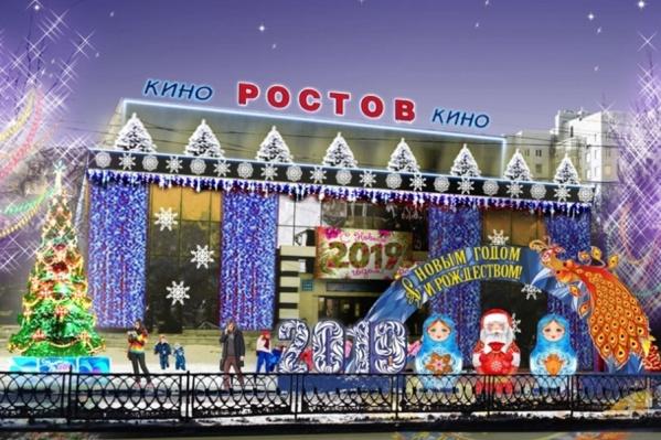 Так будет выглядеть площадь перед кинотеатром «Ростов»