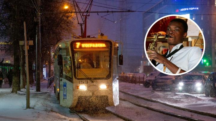 Живой концерт: по Ярославлю пустят бесплатный трамвай с саксофонистом на борту