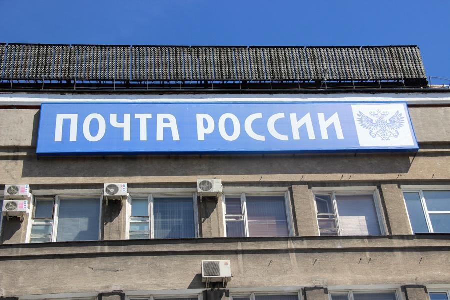 С почтением квашим отправлениям— Почта Российской Федерации