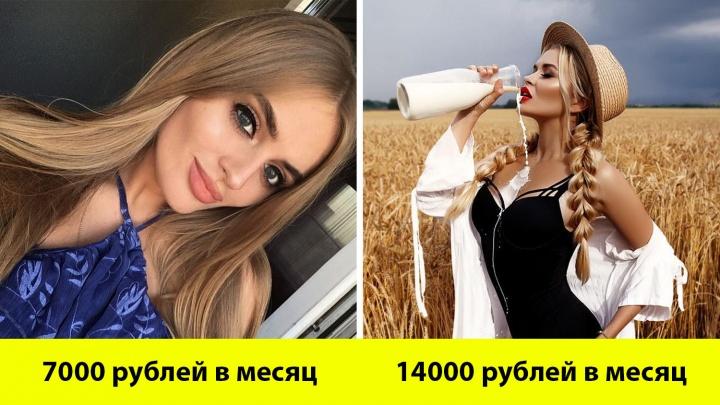 Результат на лицо: сибирячки посчитали, сколько тратят на красоту в месяц (парни оценили не всё)