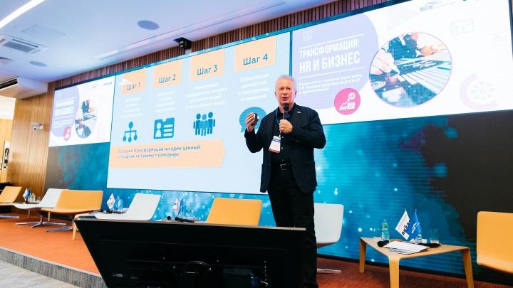 Глава ВСК рассказал о внедрении изменений в компании на конференции «Трансформация: HR и Бизнес»