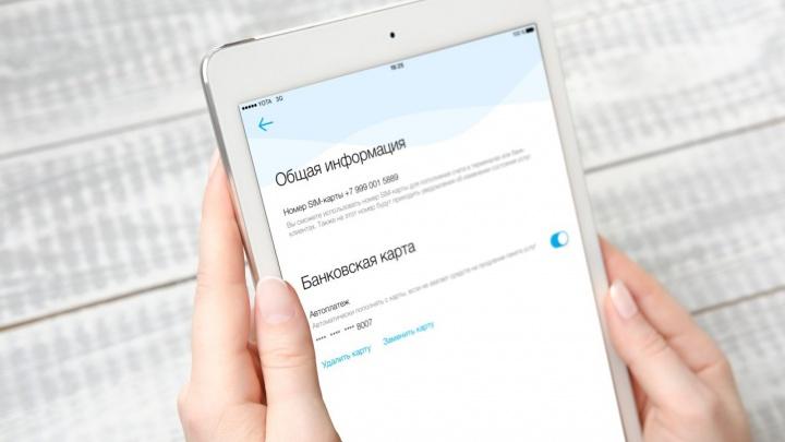 Yota запустила дешёвые безлимитные приложения для планшетов