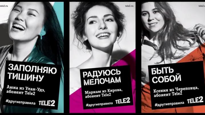 Tele2 сняла своих клиентов в рекламе