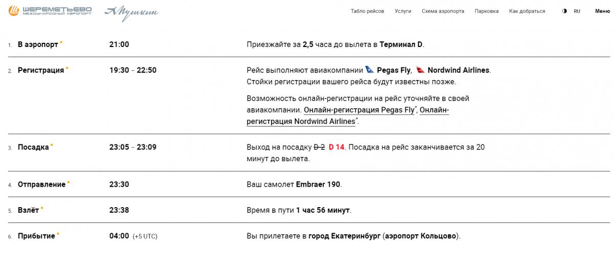 Единственный рейс из Москвы в Екатеринбург на самолётеEmbraer 190