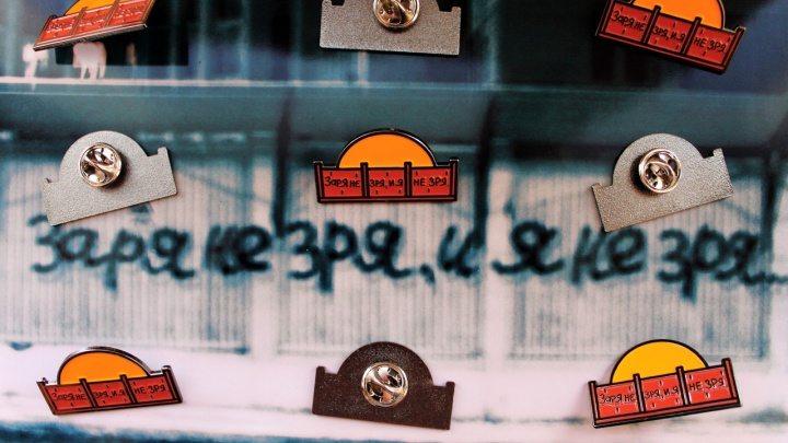Омич выпустил значки в виде забора с надписью «Заря не зря и я не зря»