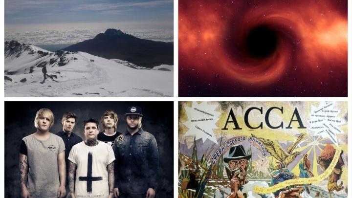 Пять вечеров: слушаем бардов, изучаем чёрные дыры и смотрим «Ассу»