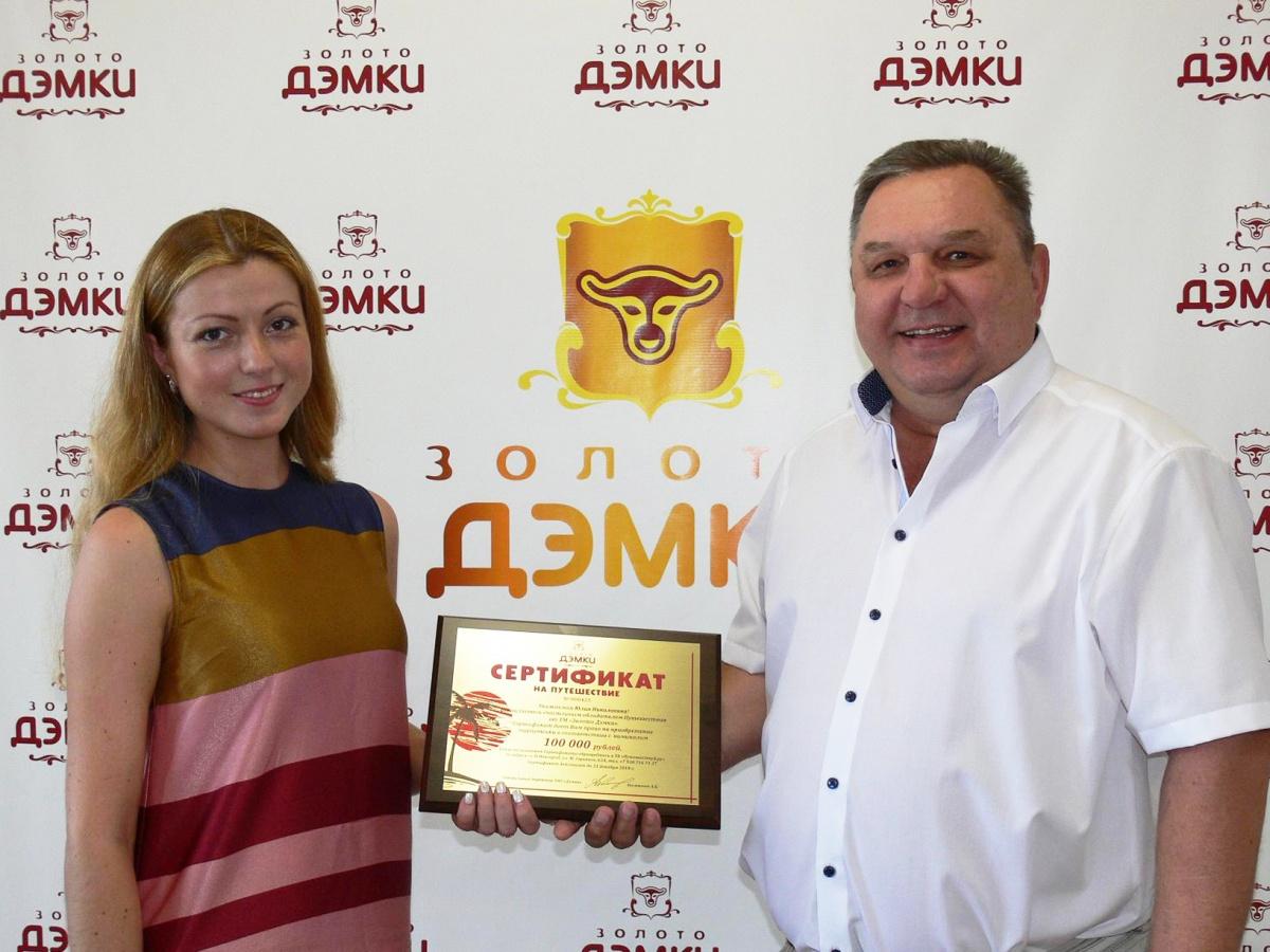«Поедем в Турцию или на Кипр»: жительница Дзержинска выиграла сертификат от «Дэмки» на 100000 рублей