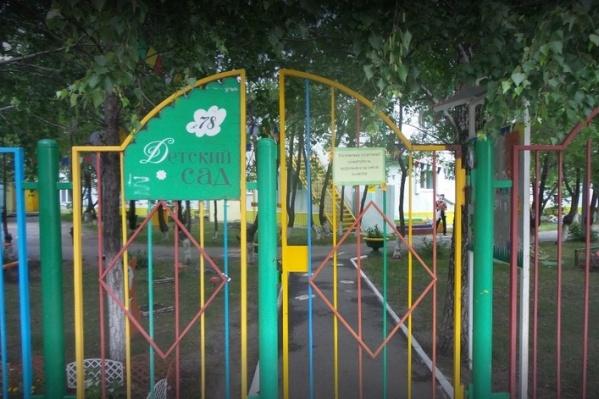 Инцидент произошел в сентябре на территории детского сада