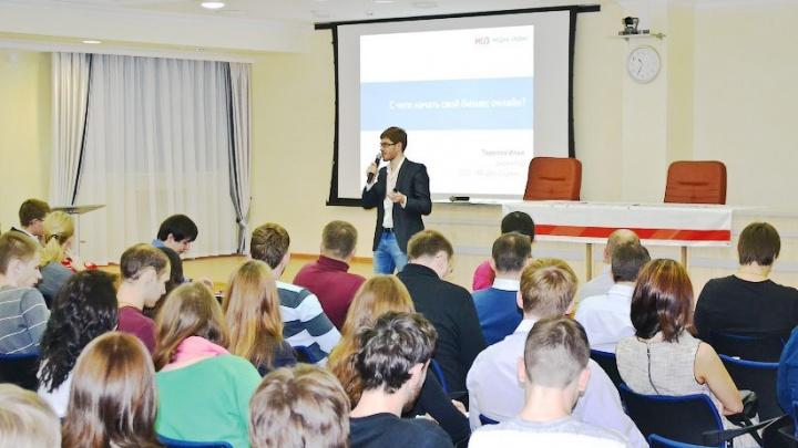На семинаре в Екатеринбурге предпринимателей научат строить бизнес в интернете