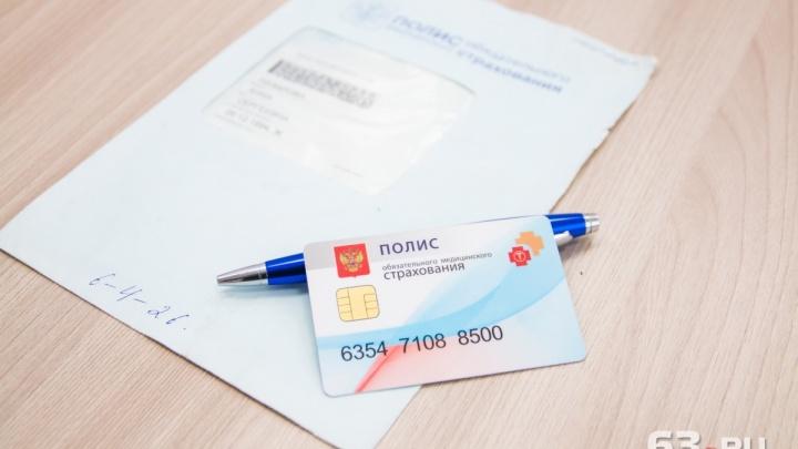 Электронные медицинские полисы в Самарской области решили выдавать только новорожденным