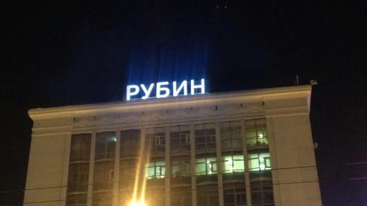 Составили из тех же букв: зданию в центре Екатеринбурга вернули имя «Рубин»