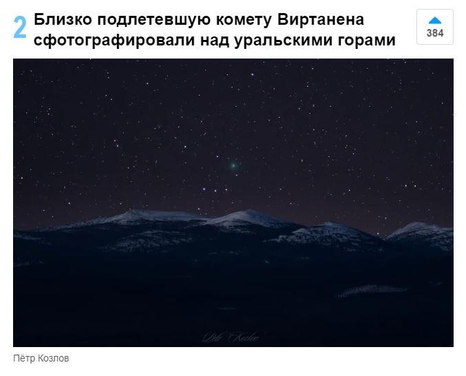Работа Петра Козлова проиграла первому месту меньше десяти голосов