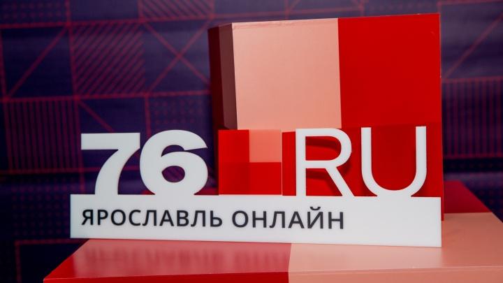 Ничего лишнего, только самое важное: портал 76.ru меняет дизайн