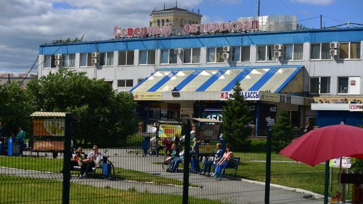Северный автовокзал Екатеринбурга начал продавать билеты на праздничные дни в июне