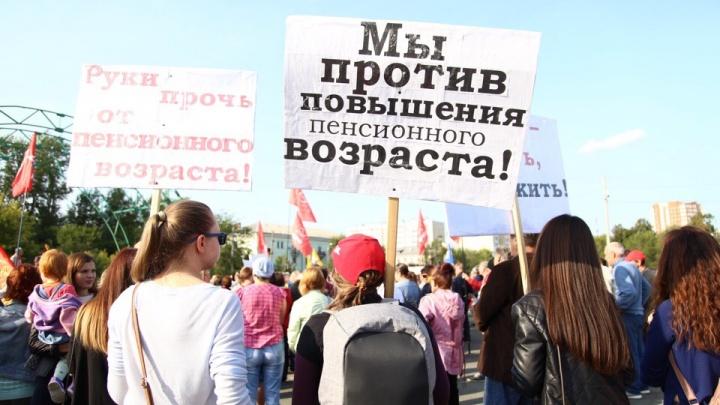 «Не хотим работать до гроба»: на Южном Урале прошли митинги против повышения пенсионного возраста