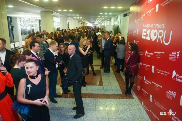 Народная премия E1.RU в этом году прошла в Екатеринбурге в третий раз