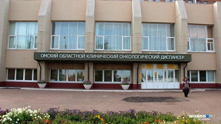 Омский онкодиспансер на 63 миллиона рублейпокупает оборудование для поиска рака
