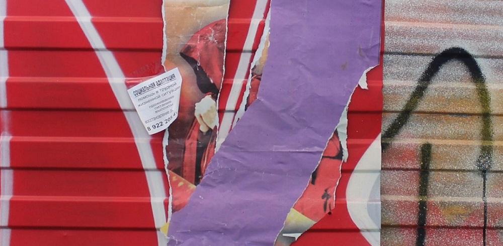Один из экспонатов выставки Print on the street — часть настоящего забора