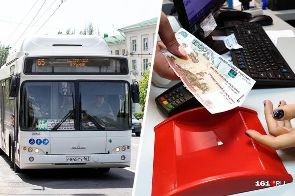 Раньше один ростовчанин тратил в год минимум 10,5 тысячи рублей при оплатеналичными и 8,6 тысячи рублей — при оплате картой