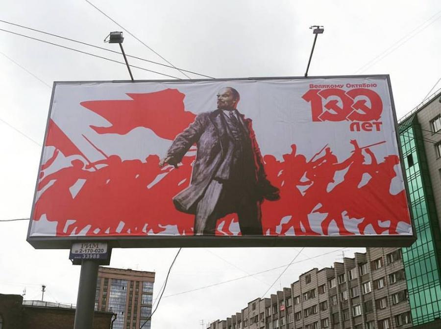 Новосибирцы пририсовали дьявольские рога Ленину набаннере