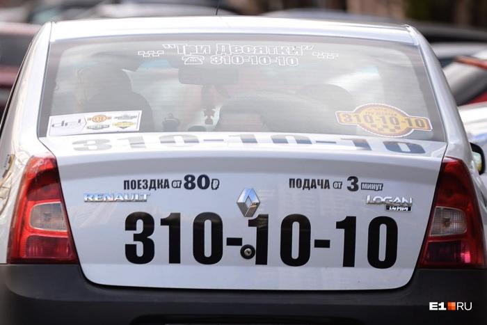 Таксист работал в «Трёх десятках» больше десяти лет