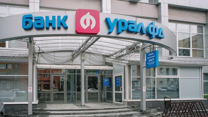 Банк «Урал ФД» вошел в число самых эффективных по общению с клиентами в дистанционных каналах
