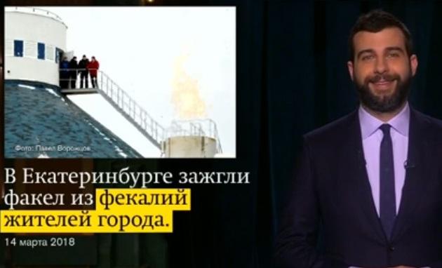 «С таким бы в Пхёнчхан»: на шоу Урганта высмеяли факел из фекалий, который зажгли в Екатеринбурге