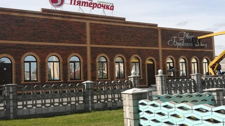 Травников открыл дворец бракосочетания. В здании супермаркета «Пятёрочка»