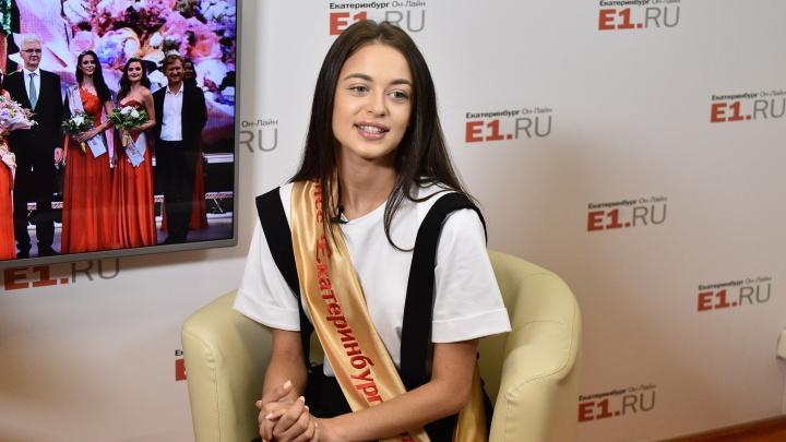 Кто эта красотка? Мисс Екатеринбург — 2018 в прямом эфире ответила на вопросы читателей E1.RU