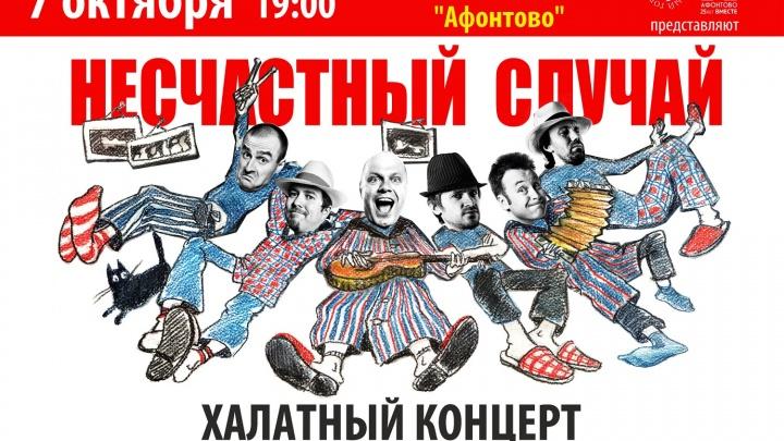 «Несчастный случай» привезёт в Красноярск «Халатный концерт»