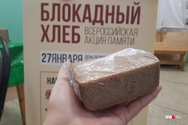 Хлеб на акции выдавали обычный, дарницкий. Он символизировал мужество переживших блокаду ленинградцев