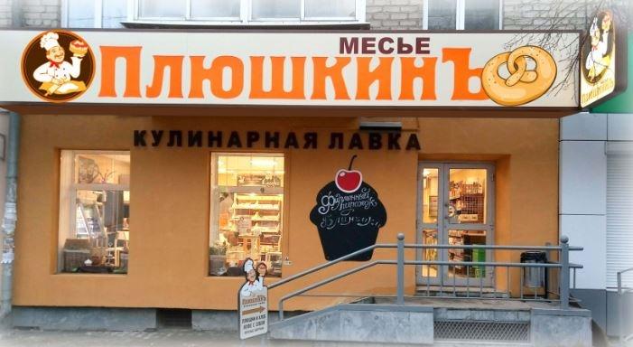 Владелец «Елисея» закрыл пекарню, которую хотел развивать вместе с супермаркетами