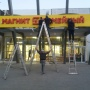 В Волгограде на месте «Радежа» на Ткачева открывается гипермаркет «Магнит Семейный»