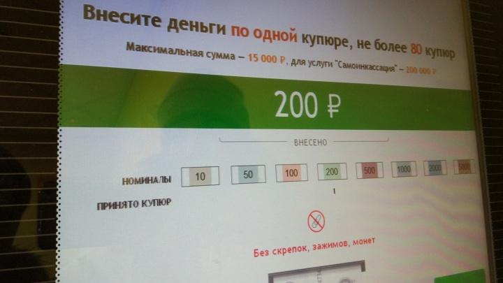 Расплачиваемся новой купюрой в терминале банка в Нижнем Новгороде