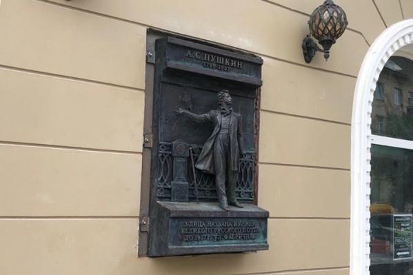 Под скульптурой Александра Пушкина есть информация об улице