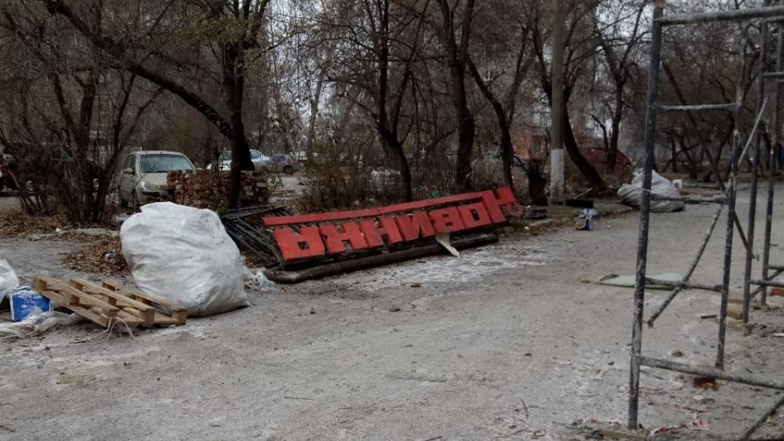 Во время ремонта строители снесли вывеску советских времён «Новинка»