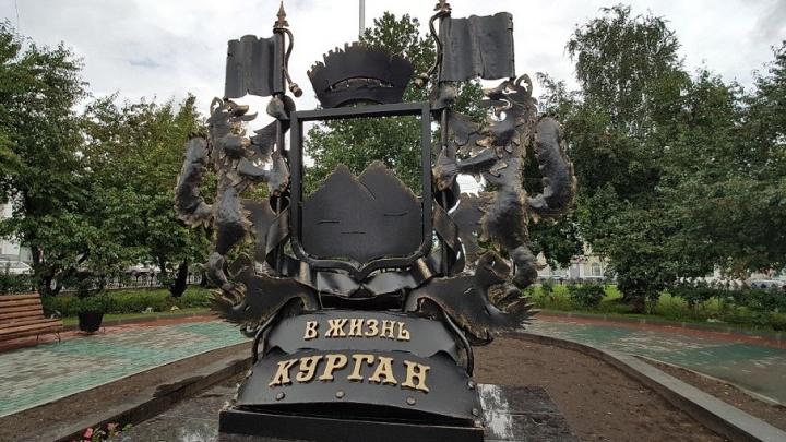 К 338-летию в Кургане установили герб города