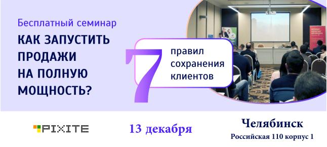 Бизнесмены Челябинска бесплатно узнают семь правил запуска продаж на полную мощность