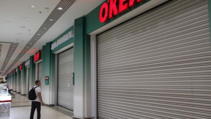 В «Ауре» приостановил работу гипермаркет «О'Кей»