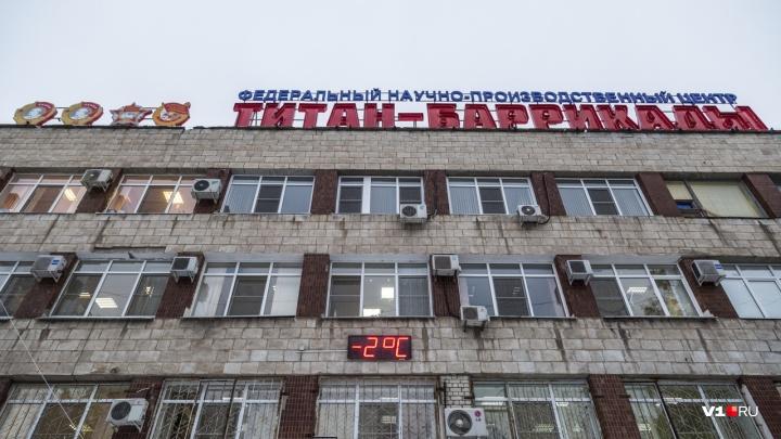 «Сократим менее одного процента»: руководство ФНПЦ «Титан-Баррикады» объяснило приказ об увольнениях